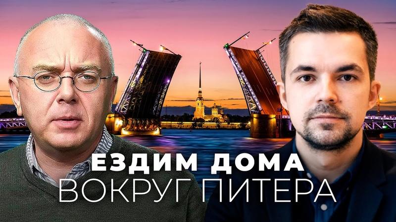 Добро пожаловать в настоящий Питер Ездим дома премьера нового сезона Путешествие по России