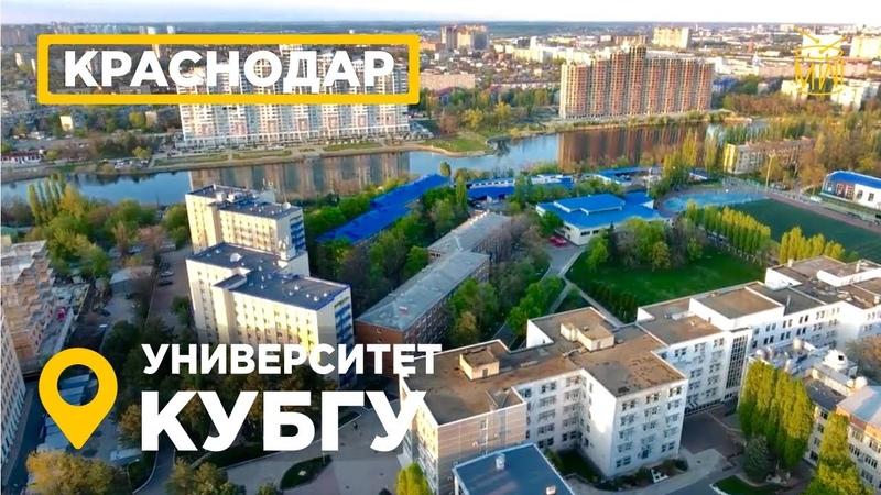 КУБанский Гос Университет Краснодар Аэросъемка КУБГУ, ставропольская вид сверху 4К ВеснаHD MW_I