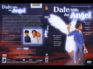 Свидание с ангелом \ Date With an Angel (1987) Живов