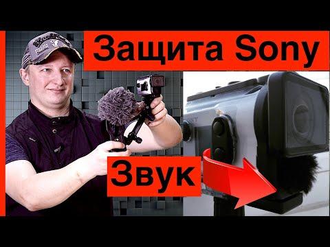 Защита Sony AS300 и X3000 Звук в Аквабоксе