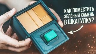 Как Поместить Зелёный Камень в Шкатулку?  | 3D Печать Головоломки