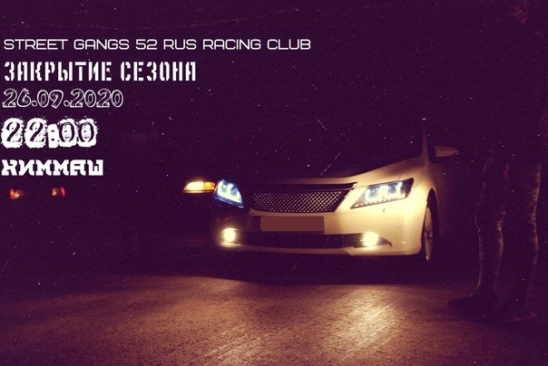 Афиша Нижний Новгород STREET GANGS 52 rus RACING CLUB