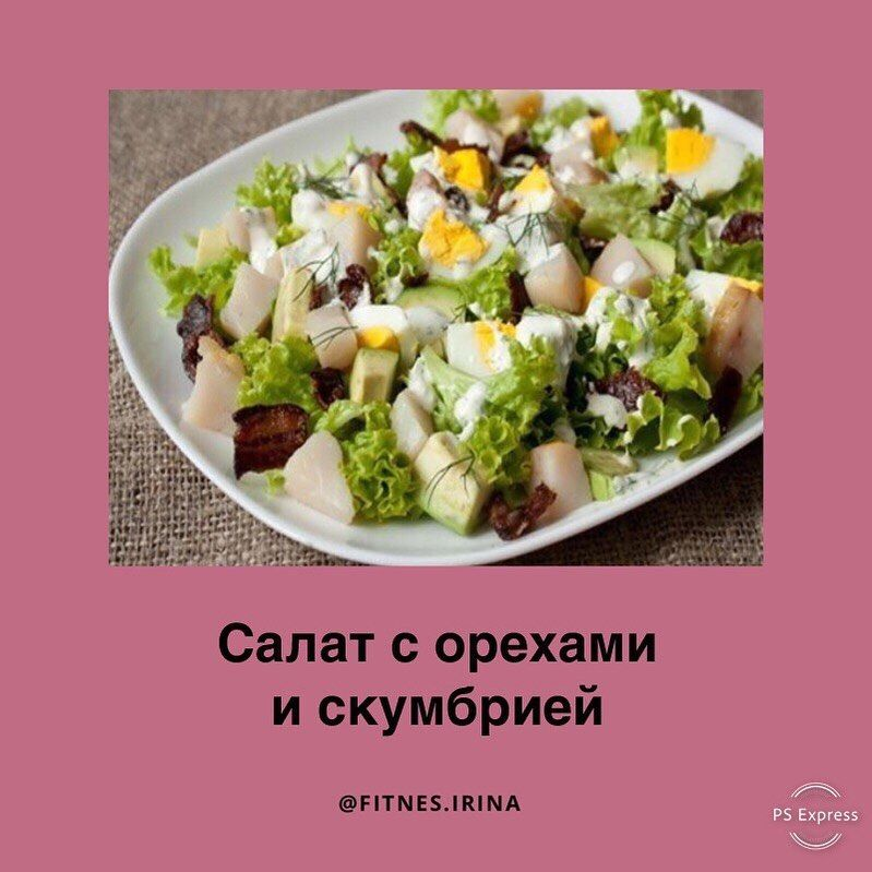 Салат с орехами и скумбрией