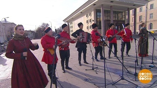 Музыкальные гости.Ансамбль казачьей песни «Люди вольные»
