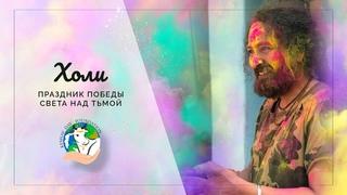 #holi #holifestivalofcolours История праздника Холи. Праздник победы света над тьмой!