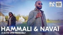 HammAli Navai - А если это любовь? ЖАРА DIGITAL MUSIC AWARDS 2020