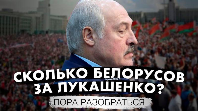 Сколько белорусов готовы поддержать Батьку сейчас