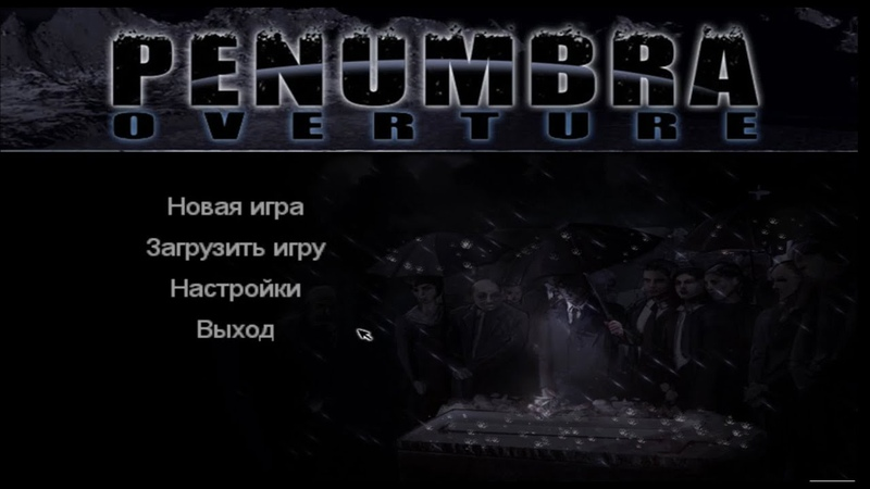 Penumbra Overture. Прохождение №1