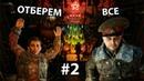 Метро ИСХОД Два полковника - ОТБЕРЕМ ПОСЛЕДНЕЕ У ЛЮДЕЙ В НОВЫЙ ГОД! 2