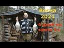 Весенняя Охота 2021г.Охота на ГУСЯ и СЕЛЕЗНЯ 1часть