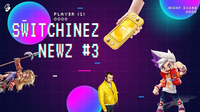 Switchinez Newz 3 Скоро зельда День рождения Ninjala Новички в Nintendo и многое другое