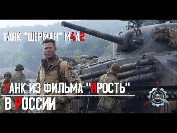 Танк из фильма ЯРОСТЬ в России