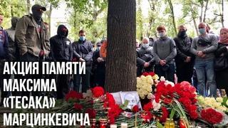Акция памяти Максима Марцинкевича «Тесака» в Москве