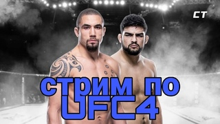 СТРИМ ПО UFC4 ,СПАСИБО ЧТО ЖИВОЙ