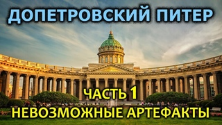 Николай Субботин. Допетровский Питер. Часть 1. Невозможные артефакты
