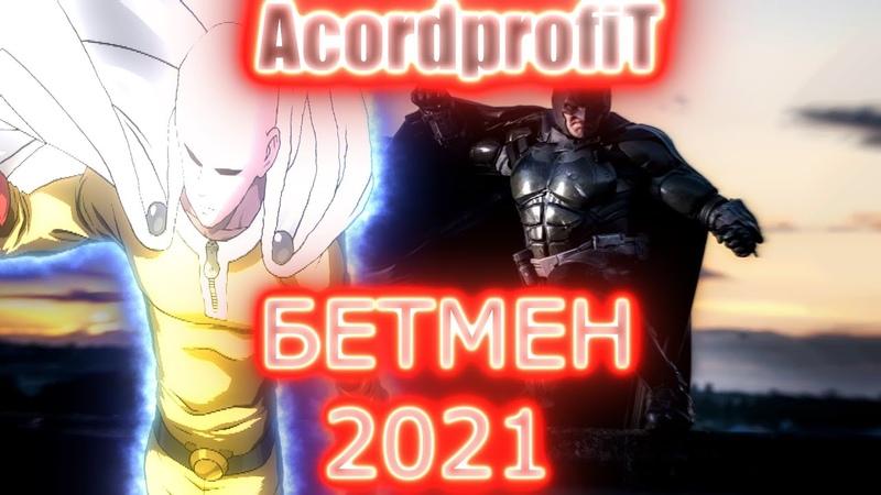 Бэтмен 2021 трейлер на русском Ванпанчмен