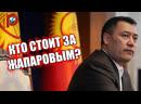 Выиграла ли Россия от выборов президента Киргизии?