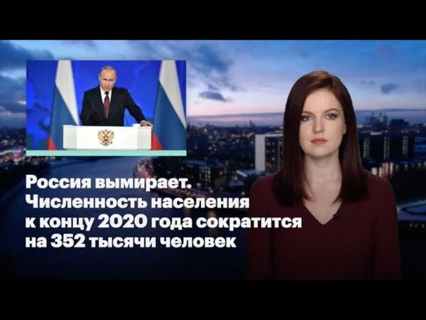 Кира Ярмыш Россия вымирает. Численность населения к концу 2020 года сократится на 352 000 человек