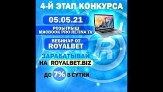 "Вебинар от RoyalBet💙! Розыгрыш 13.3"" Ноутбук Apple MacBook Pro Retina TB!🔥"