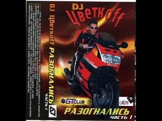 DJ Цветкоff — Разогнались. Часть первая. 1999 [Cassette, mixed, compilation]