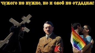 Свастика/Радуга/Крест. Наше!