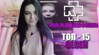 О чем поют Rammstein? ТОП-15 ПЕСЕН