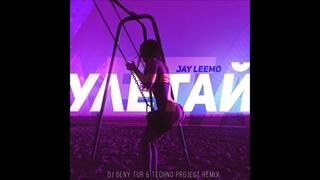 Jay Leemo - Улетай (Dj Geny Tur & Techno Project Remix), 2018