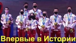 ВПЕРВЫЕ в ИСТОРИИ - Сборная России выиграла World Team Trophy Щербакова и Туктамышева