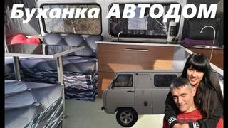 Автомобили для выживания. Автодом на базе УАЗ 3909 (Буханка) своими руками 2
