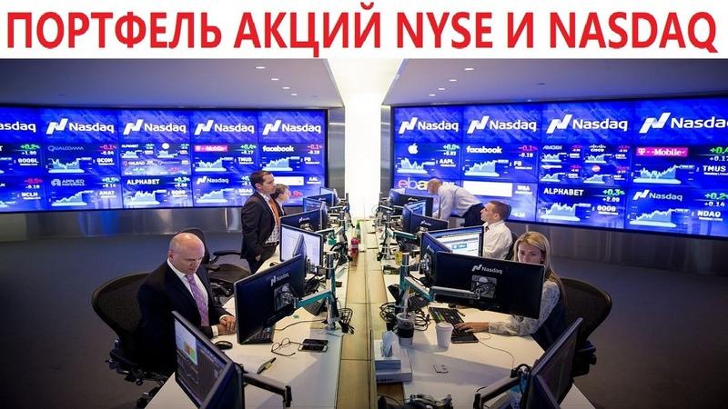 Портфель американский акций NYSE и NASDAQ чистый технический анализ