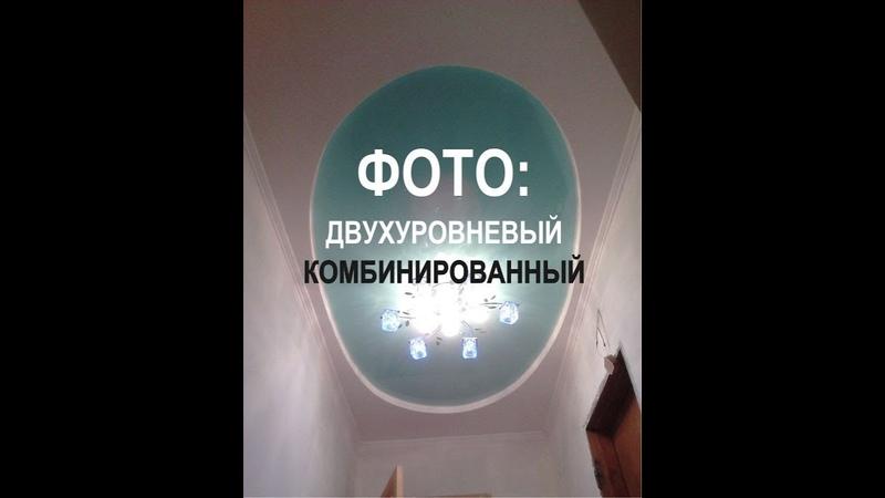 Фото натяжного потолка 1046 Коридор двухуровневый комбинированный Днепр