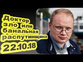 Олег Кашин - Доктор Зло или банальная распутинщина...  /Персонально Ваш/