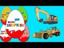 Открываем Киндер Сюрприз. Строительная техника - Экскаватор, Каток, Грейдер, Бульдозер