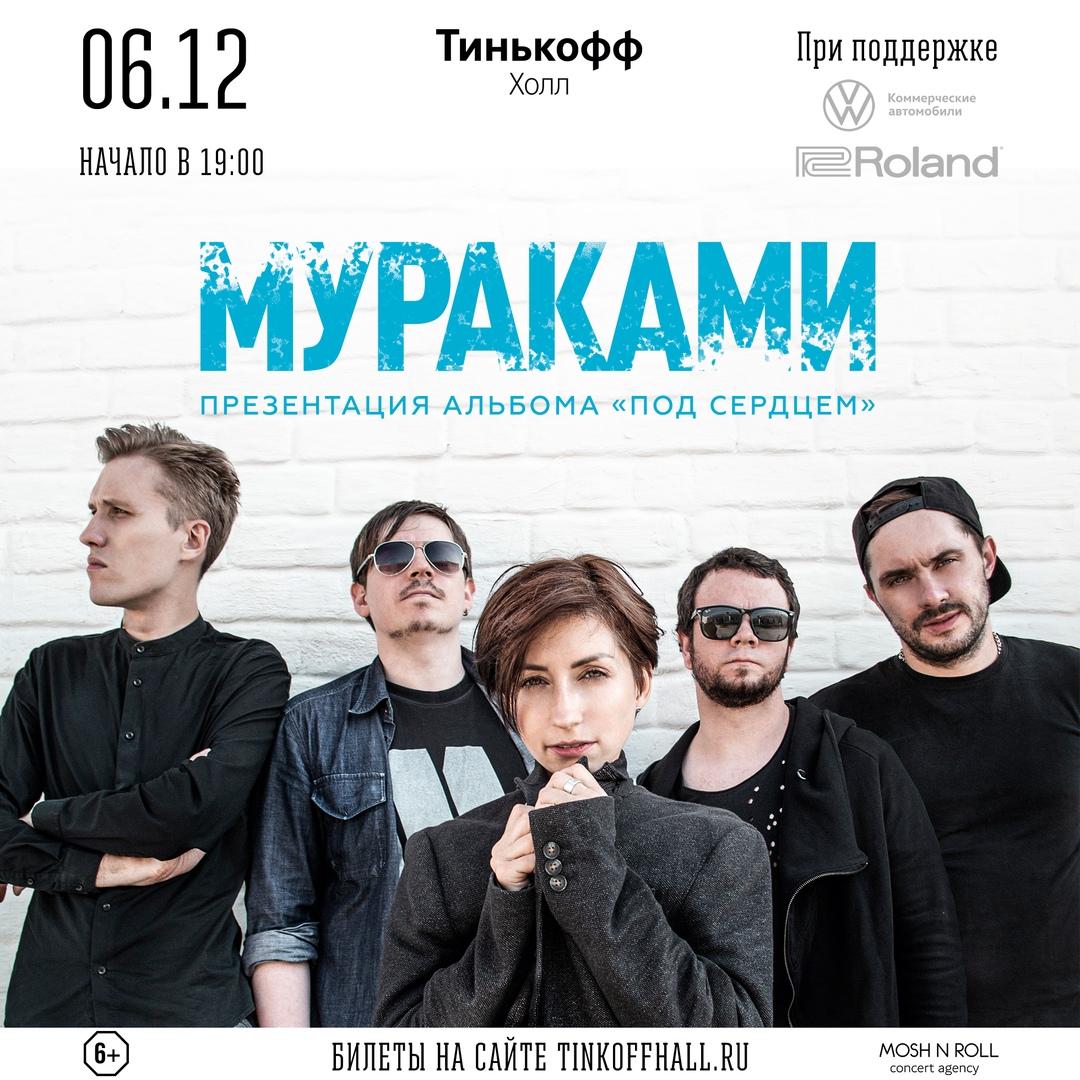Афиша Мураками / Уфа / 6 декабря