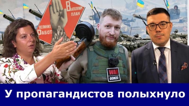 Пропагандисты Кремля в панике Украина готовит карабахский сценарий для Донбасса Что тут правда