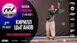 Цыганов Кирилл - 3rd place | SOLO CHOREO | MOVE FORWARD DANCE CONTEST 2021