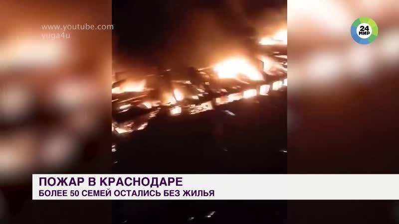 Пожар в Краснодаре оставил без крова более 50 семей
