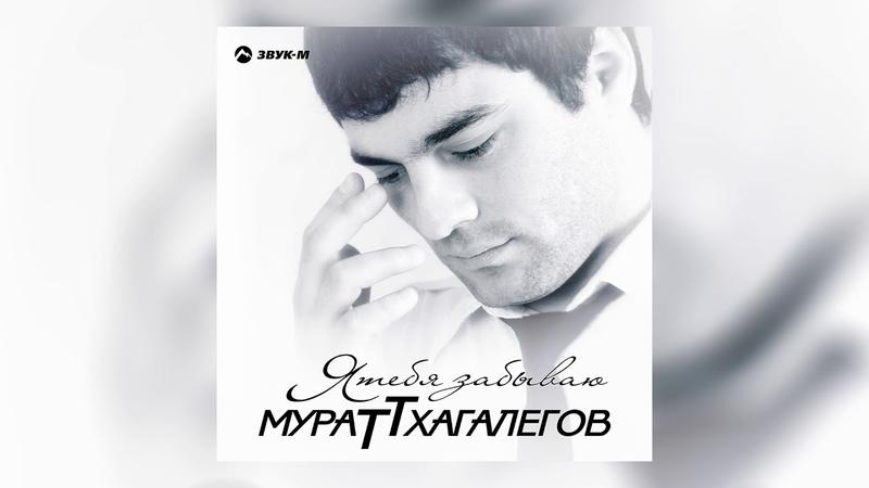 Мурат Тхагалегов Казанова