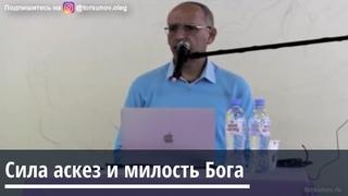 Торсунов О.Г.  Сила аскез и милость Бога