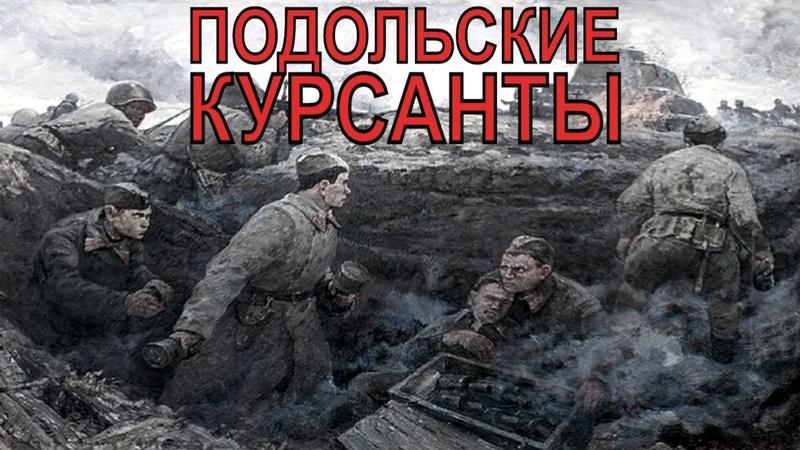 ПОДОЛЬСКИЕ КУРСАНТЫ Ильинский рубеж 2020 обзоро на фильм