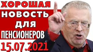 Срочно! 15 июля В.Путин обрадовал всех пенсионеров! ВАЖНЫЕ ИЗМЕНЕНИЯ ПРИ НАЧИСЛЕНИИ ПЕНСИЙ!