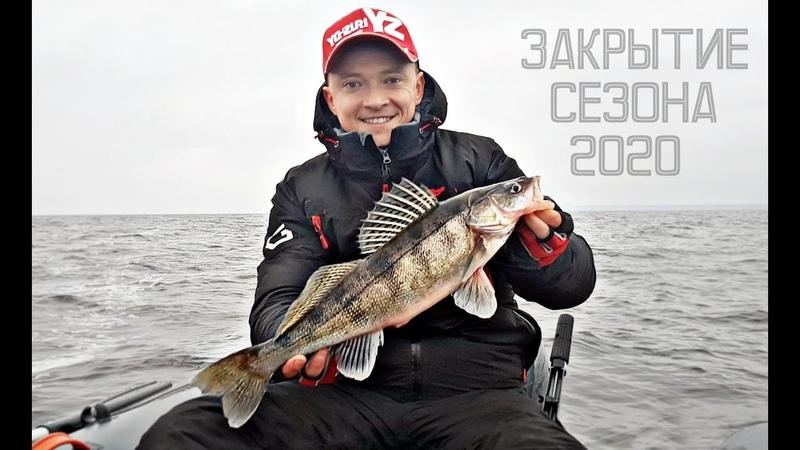 Ловля БЕРША в отвес NEW Закрытие сезона 2020 Наловил ЗДОРОВЕННЫХ бершей