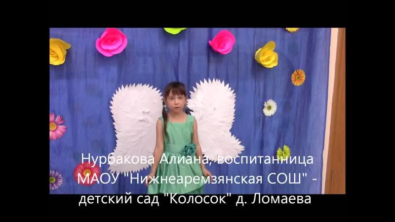 Нурбакова Алиана