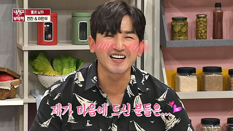 """이민우 Lee Min woo , 다음 유부남은 바로 나 """"배우자 찾습니다 수줍 """" 냉장고를 부탁해 233회"""