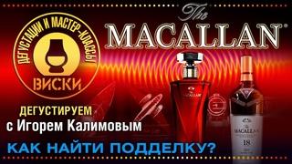 Дегустация виски The Macallan: маркетинг или качество? NAS, фейки, подделки, релизы вчера и сегодня.