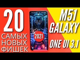 АБСОЛЮТНО НОВЫЕ ФИШКИ 2021 GALAXY M51 ONE UI 3.1