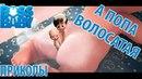 БОСС МОЛОКОСОС ПРИКОЛЫ 16: THE BOSS BABY YTP 16