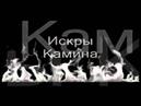 Михаил Афанасьев Искры камина avi