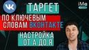 Контекстный таргетинг по ключевым словам ВКонтакте. Пошаговая настройка