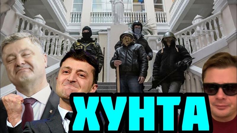 Государственный переворот в Украине. Зеленский улетел в Нью-Йорк. Депутаты Рады разрываются на части